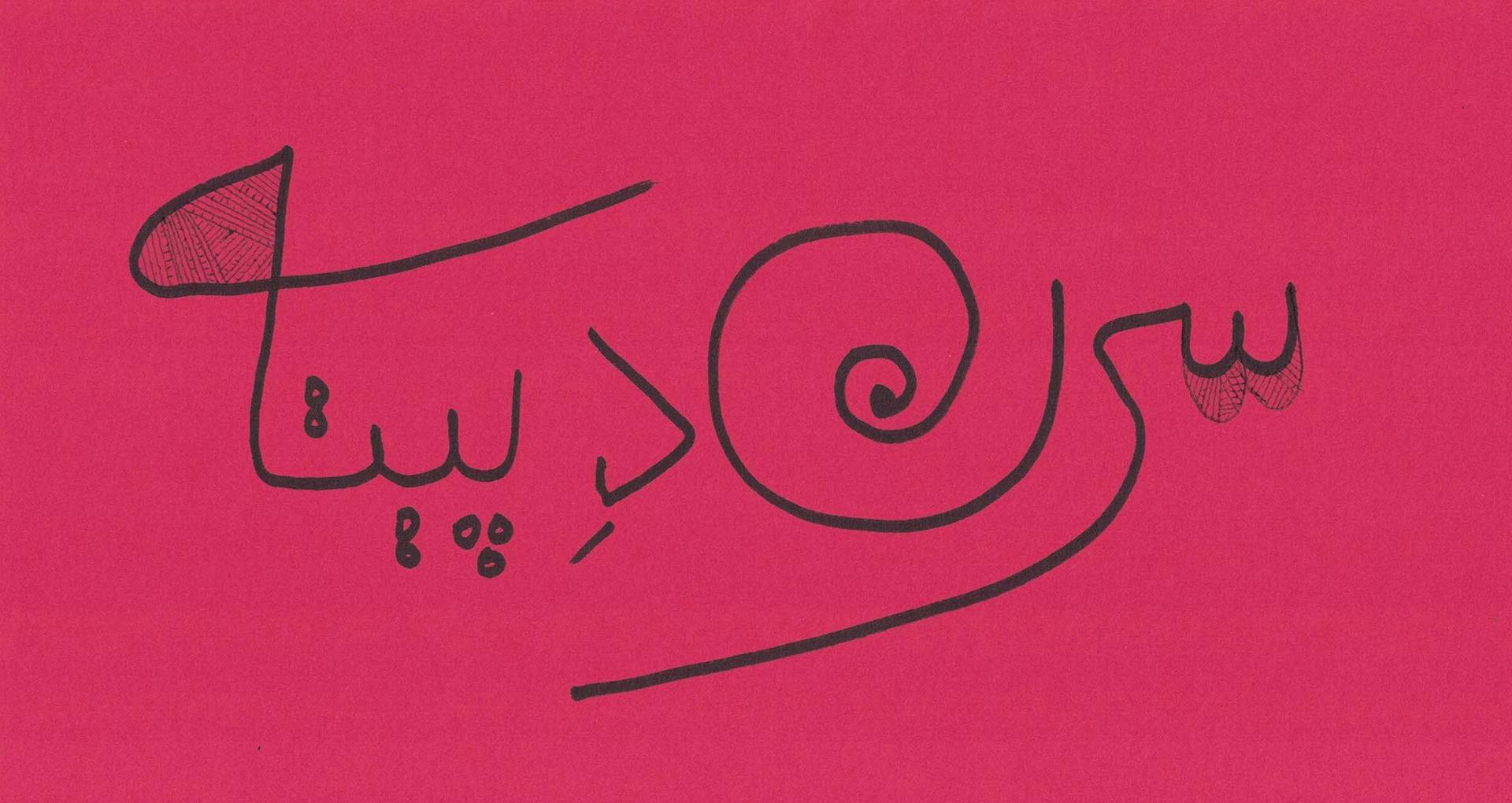 Écriture en Farsi sur fond rose.